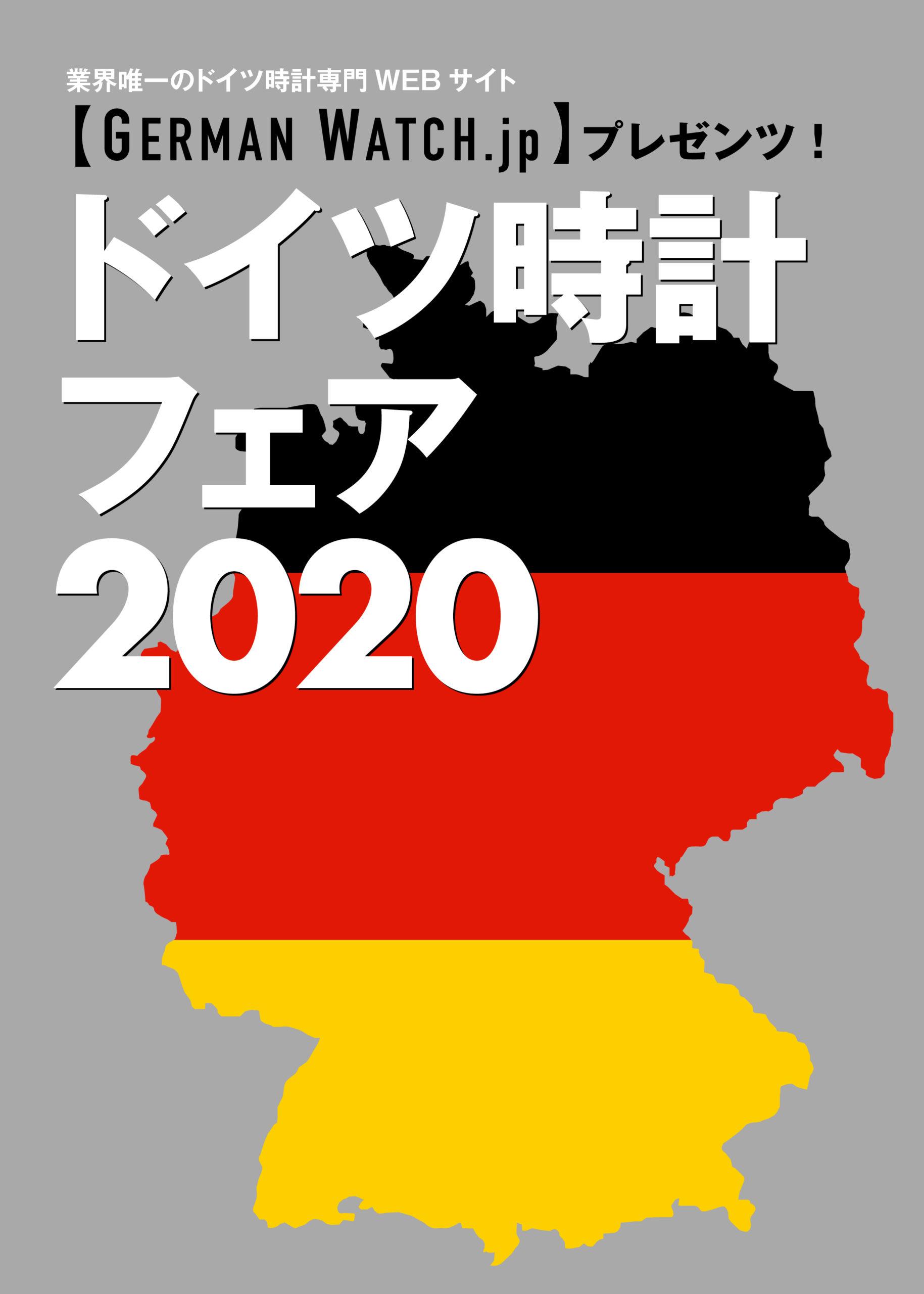 ドイツ時計フェア2020を開催