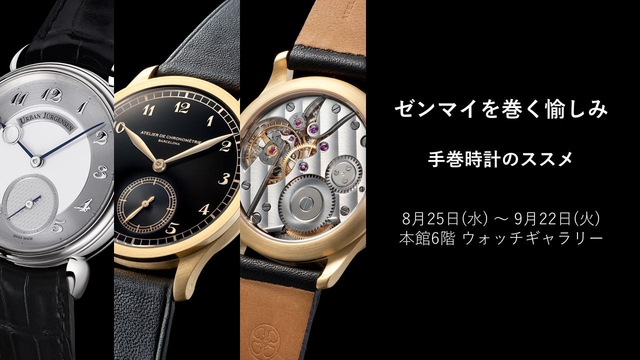 日本橋三越で手巻時計を集めた「ゼンマイを巻く愉しみ」を開催
