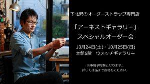 日本橋三越ワールドウォッチフェア アーネストギャラリー ストラップオーダーイベント