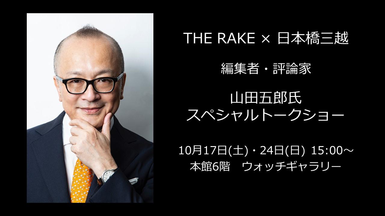 日本橋三越ワールドウォッチフェア THE RAKE × 日本橋三越 スペシャルトークイベント