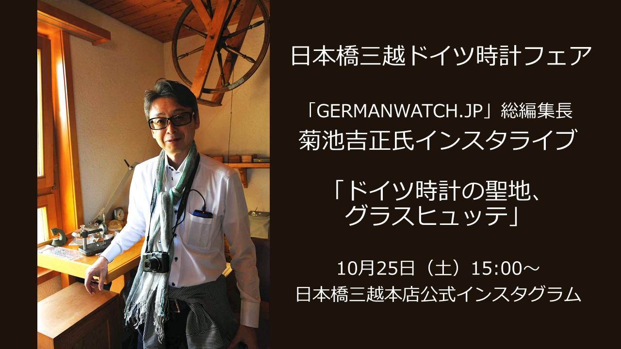 日本橋三越ワールドウォッチフェア 「GERMANWATCH.JP」総編集長 菊地吉正氏によるインスタライブ