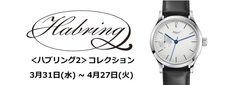 伊勢丹新宿店 <Habring2/ハブリング2>コレクションを展開