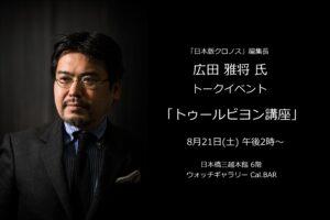 「クロノス日本語版」編集長・広田雅将氏によるトゥールビヨン講座
