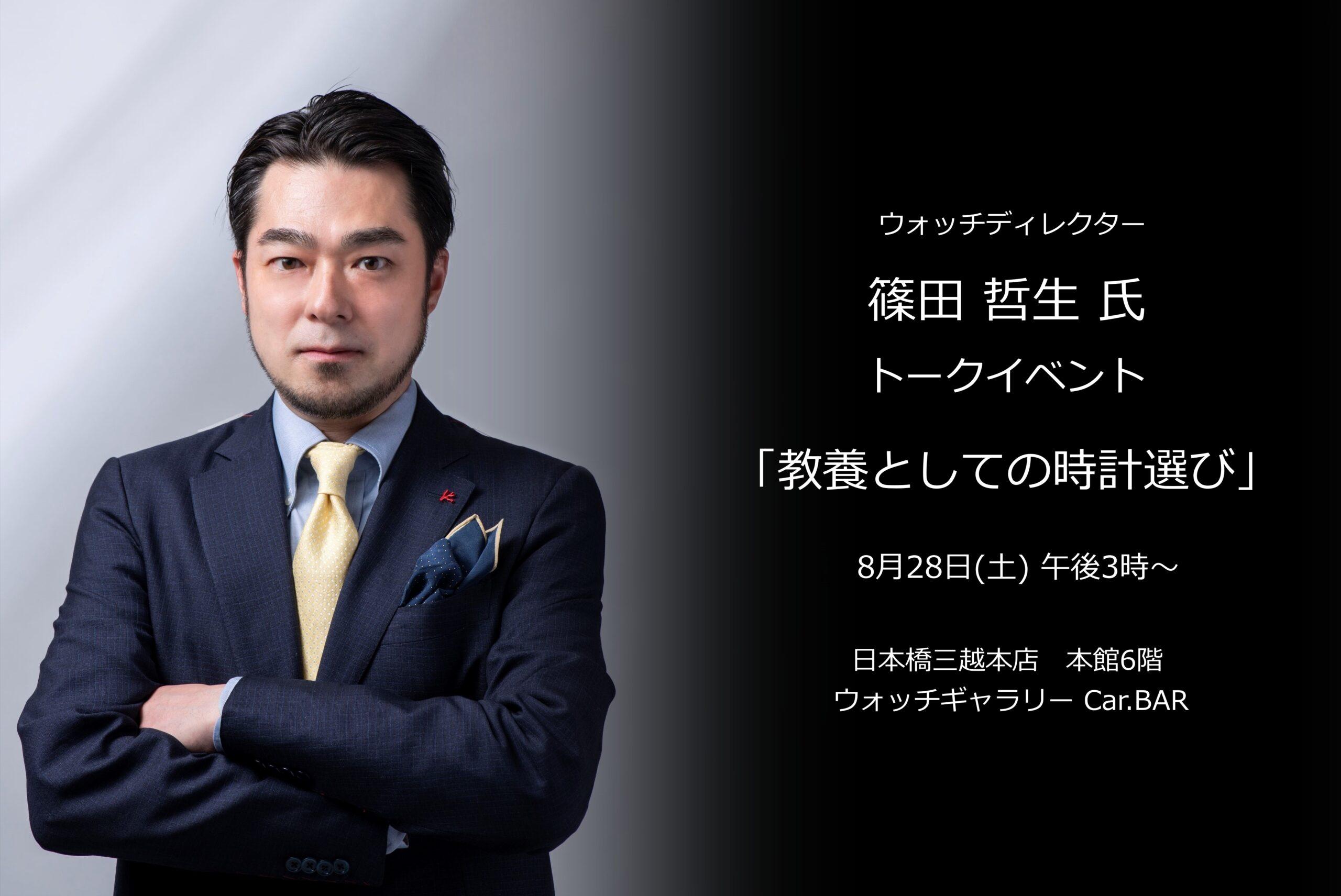 ウォッチディレクター篠田哲生氏による「教養としての時計選び」トークイベント
