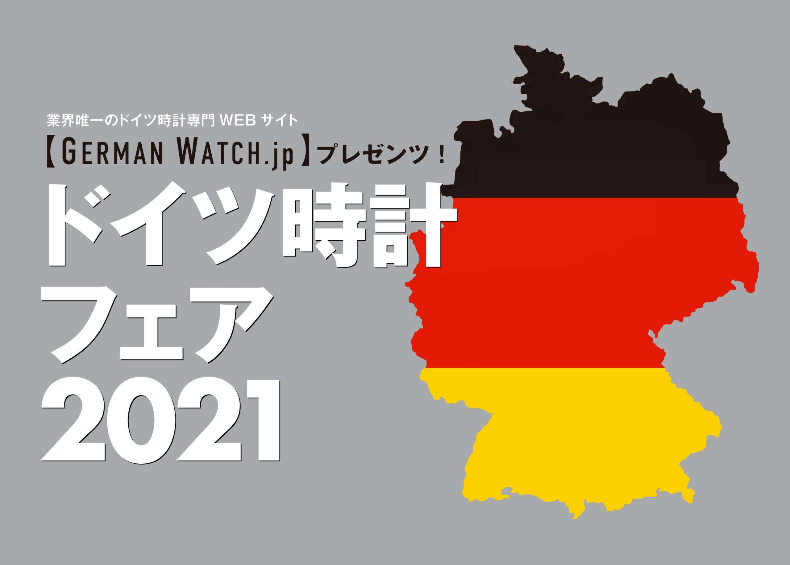 日本橋三越 ドイツ時計フェア2021を開催