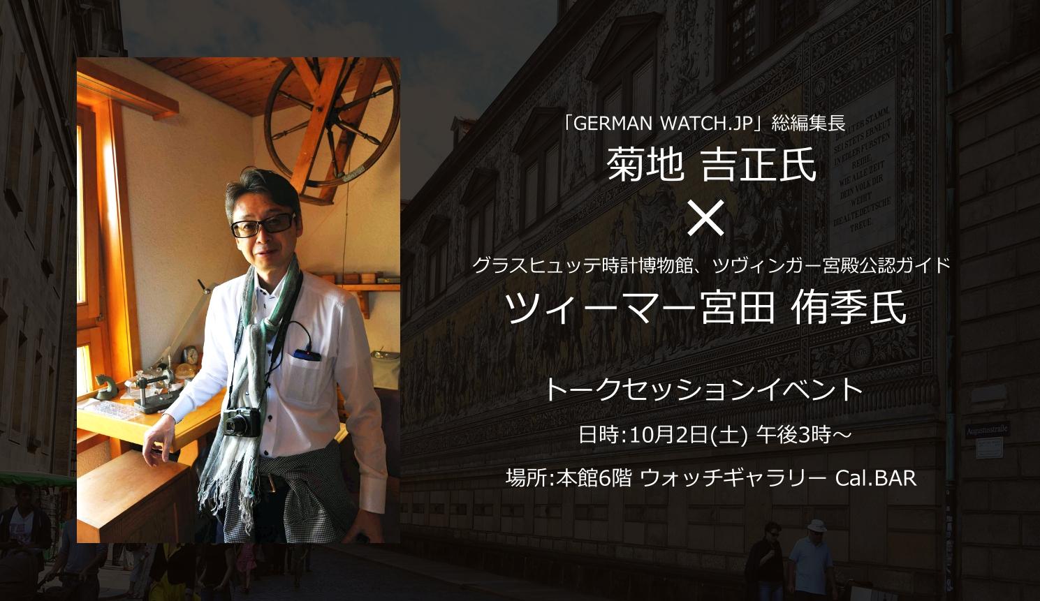 菊地吉正氏  × ツィーマー宮田侑季氏 2名によるトークセッションイベント開催
